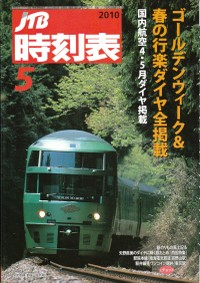 Timetable1005