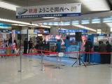 九州新幹線開業式典