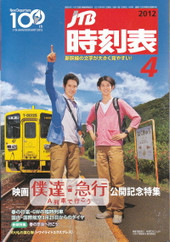 Timetable1204