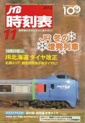 Timetable1211