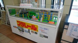 宇和島駅_プラレール