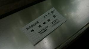 阿佐海岸鉄道きっぷ