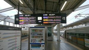 岡山駅発車案内