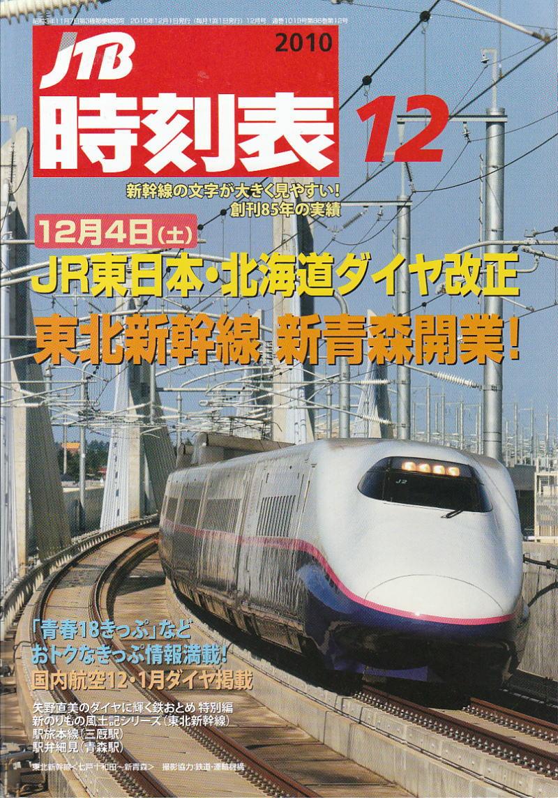 表 新 時刻 青森 駅
